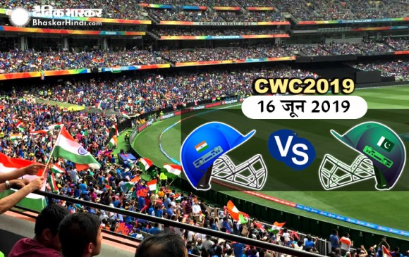 World Cup 2019 : भारत-पाक मैच होगा दिलचस्प, पूरे मैदान में दिखेंगे सिर्फ भारतीय समर्थक