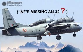 एयरफोर्स का AN-32 एयरक्राफ्ट उड़ान भरने के बाद लापता, 8 क्रू सहित 13 लोग सवार