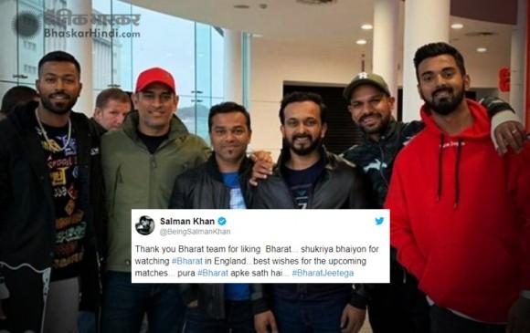 इंग्लैंड में 'भारत' देखने पहुंची क्रिकेट टीम भारत, सलमान ने कहा 'शुक्रिया भाइयों'