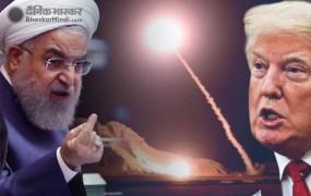 ईरान की अमेरिका को धमकी, एक भी गोली दागी तो खाक कर देंगे