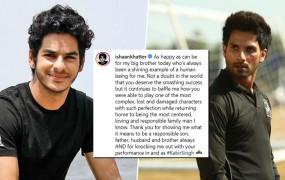 शाहिद की फिल्म 100 करोड़ क्लब में शामिल, इमोशनल हुए भाई ईशान खट्टर