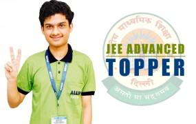 JEE Advanced 2019 का रिजल्ट घोषित, महाराष्ट्र के कार्तिकेय गुप्ता ने किया टॉप