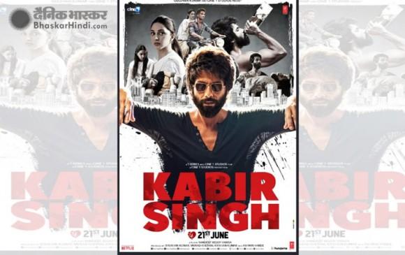 Kabir Singh Review: शाहिद-कियारा की लव कैमेस्ट्री और दमदार किरदार के हो जाएंगे कायल, जरुर देखें फिल्म