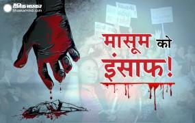 LIVE: कठुआ रेप-मर्डर केस: 6 दोषियों में से 3 को उम्र कैद की सजा