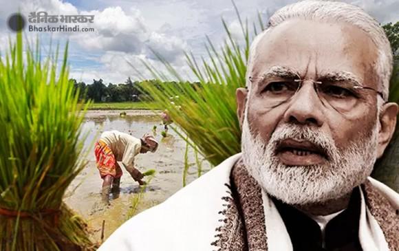 अब देश के हर किसान को मोदी सरकार देगी 6 हजार रुपए सालाना, योजना का दायरा बढ़ा