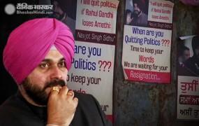 सिद्धू के खिलाफ मोहाली में लगे पोस्टर, पूछा...कब छोड़ रहे हो राजनीति?
