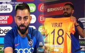 विराट कोहली ने कहा, नारंगी जर्सी बेहतरीन लेकिन हमारा रंग नीला है