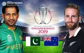 World Cup 2019: पाक ने न्यूजीलैंड को 6 विकेट से हराया, सेमीफाइनल में पहुंचने की उम्मीदें कायम
