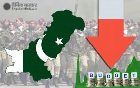 वित्तीय संकट से जूझ रहा पाकिस्तान, अब डिफेंस बजट कम करने का लिया फैसला