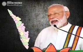 केरल में बोले मोदी - जिन्होंने हमें वोट नहीं दिया, वे भी हमारे