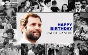 कांग्रेस अध्यक्ष राहुल गांधी का जन्मदिन आज, PM मोदी ने दी बधाई