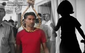 राजस्थान: मासूम से रेप के बाद हत्या के मामले में दोषी को फांसी की सजा