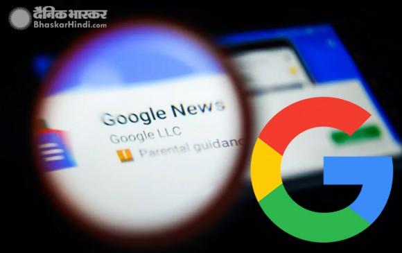 न्यूज बिजनेस से Google ने कमाए 33 हजार करोड़ रुपए, पत्रकारों ने की हिस्सेदारी की मांग