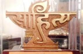 राज्य सिंधी साहित्य अकादमी का पुनगर्ठन, विदर्भ और नागपुर के कार्यकर्ताओं को मिला प्रतिनिधित्व