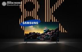 Samsung ने भारत में लॉन्च की दुनिया की पहली 8K QLED टीवी, जानें कीमत