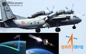 एयरक्राफ्ट AN-32 की सर्च में ISRO भी हुआ शामिल, सैटेलाइट के जरिए करेगा मदद