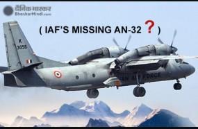 लापता विमान AN-32 की खोज जारी, सर्च ऑपरेशन में लगे C 130J, सुखोई-30 और MI 17