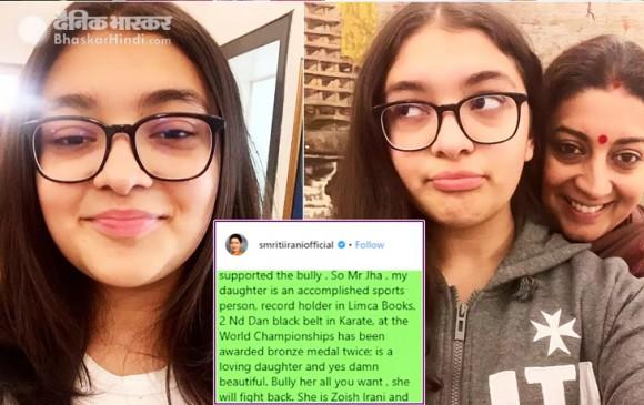 बेटी के बचाव में उतरीं स्मृति ईरानी, लुक्स को लेकर यूजर्स ने किया था कमेंट
