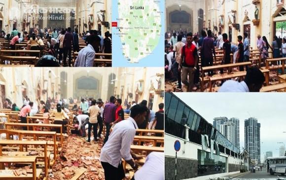 ईस्टर बम ब्लास्ट: श्रीलंका में 9 मुस्लिम मंत्रियों और 2 गवर्नरों ने दिया इस्तीफा