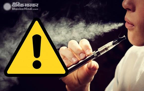जानिए...कितनी नुकसानदायक है ई-सिगरेट?, रिसर्च में सामने आई चौंकाने वाली बात