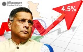 अरविंद सुब्रमण्यन बोले पिछले 5 साल में 7 नहीं सिर्फ 4.5% बढ़ी देश की विकास दर !