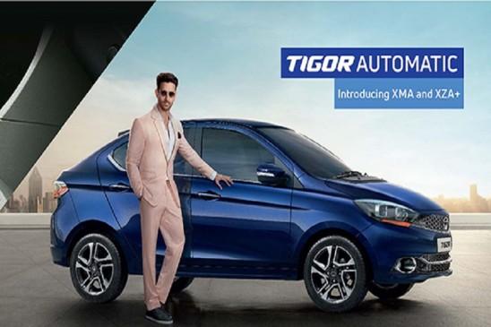 Tata Tigor के दो नए ऑटोमैटिक वेरियंट लॉन्च, जानें इनकी कीमत