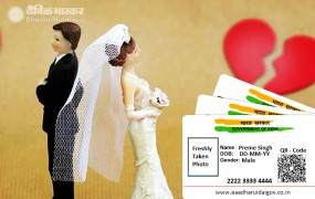 आधार कार्ड में हुए मिसमैच के कारण टूटी लड़की की शादी