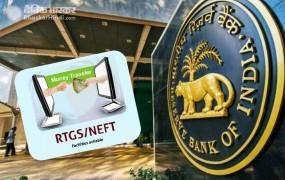 RBI का बड़ा तोहफा, हटाया आरटीजीएस और एनईएफटी चार्ज