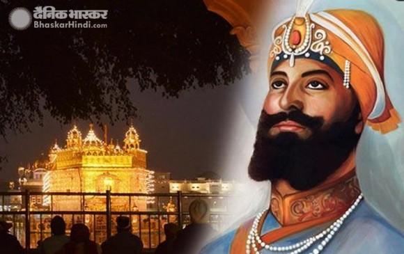 सिक्खों के छ्ठें गुरु हरगोबिंद सिंह की जयंती, जानें उनके बारे में