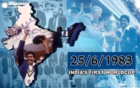 World Cup: 25 जून 1983 में भारत पहली बार बना था वर्ल्ड चैंपियन