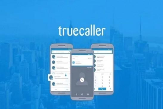 Truecaller ने दी कॉलिंग सुविधा, मोबाइल डेटा/ वाई-फाई से कर सकेंगे दुनियाभर में बात