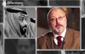 UN की रिपोर्ट में दावा, जमाल खशोगी की हत्या में सऊदी क्राउन प्रिंस शामिल