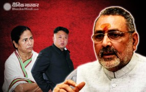 केन्द्रीय मंत्री गिरिराज सिंह ने किम जोंग से की ममता की तुलना, बोले- उन्हें तो...