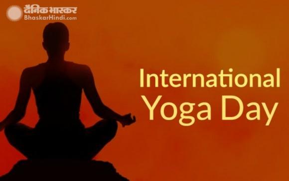 वर्ल्ड योगा डे स्पेशल, सेहत के लिए चमत्कार से कम नहीं योगा