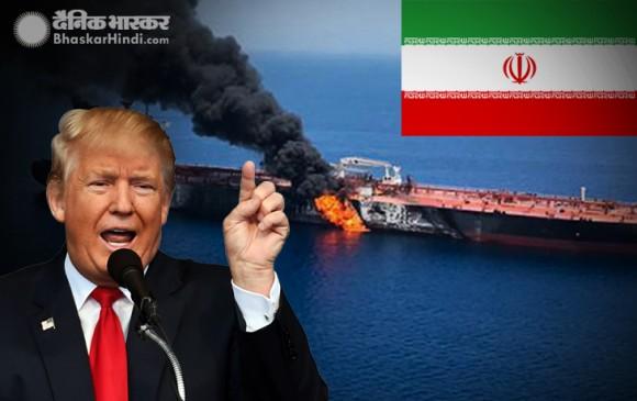 US ने ईरान को बताया तेल टैंकरों पर हमले का जिम्मेदार, मध्यपूर्व में तैनात करेगा अतिरिक्त सैनिक