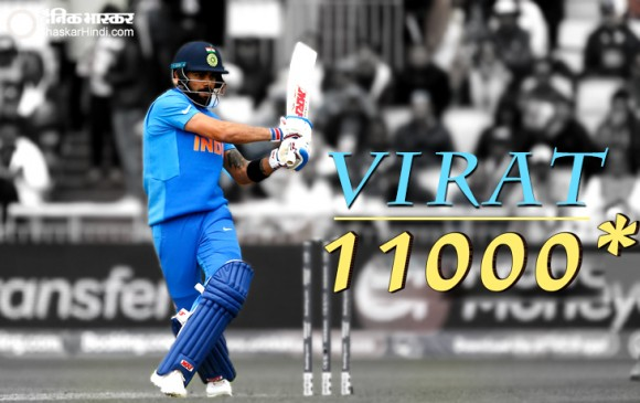 कोहली का एक और विराट रिकॉर्ड, सबसे तेज 11,000 रन किए पूरे, सचिन को पीछे छोड़ा