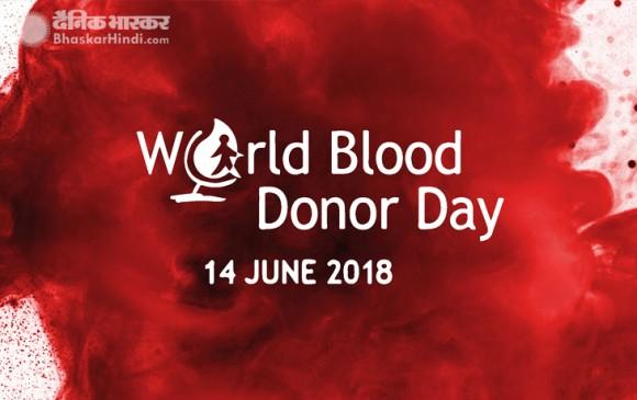 वर्ल्ड ब्लड डोनर डे: रक्तदान से आप बचा सकते हैं किसी की अनमोल जिंदगी