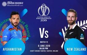World Cup 2019: न्यूजीलैंड ने अफगानिस्तान को 7 विकेट से दी मात, 37 ओवर में पूरा किया टारगेट