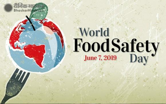 वर्ल्ड फूड सेफ्टी डे 2019, जानिए क्यों मनाया जाता है विश्व खाद्य सुरक्षा दिवस