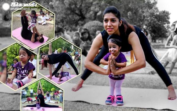 इंटरनेशनल योग दिवस से पहले दुनिया की सबसे छोटी महिला ने भी की योग की प्रैक्टिस