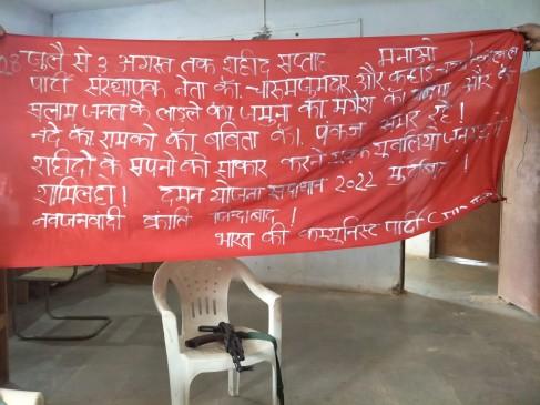 नक्सलियों ने पुलिस के विरोध में फेके पर्चे , शहीद सप्ताह मनाने लगाए पोस्टर