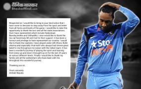 वर्ल्ड कप टीम में नहीं चुने जाने से नाराज रायडू ने इंटनेशनल क्रिकेट को कहा अलविदा