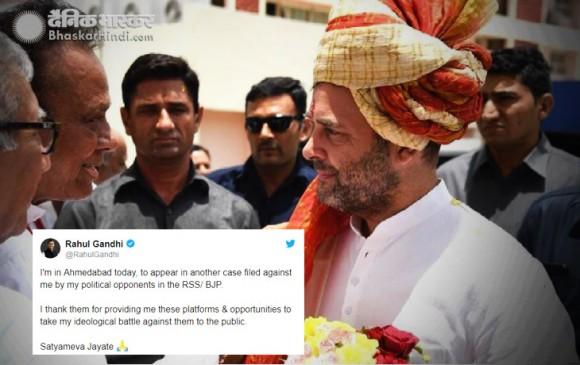 बैंक मानहानि मामला: अहमदाबाद कोर्ट ने राहुल गांधी को दी जमानत