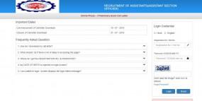 EPFO ने जारी किए असिस्टेंट पद के लिए एडमिट कार्ड, ऐसे करें डाउनलोड