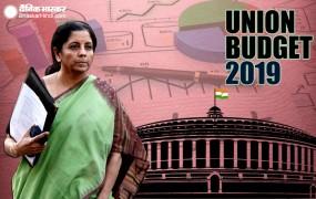 मोदी सरकार 2.0 का पहला बजट पेश, घर-गाड़ी खरीदने पर छूट