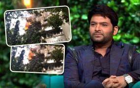 OMG! कॉमेडी किंग कपिल शर्मा के घर में लगी आग