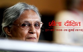 शीला दीक्षित का अंतिम संस्कार आज, 12.15 बजे कांग्रेस कार्यालय पहुंचेगा पार्थिव शरीर