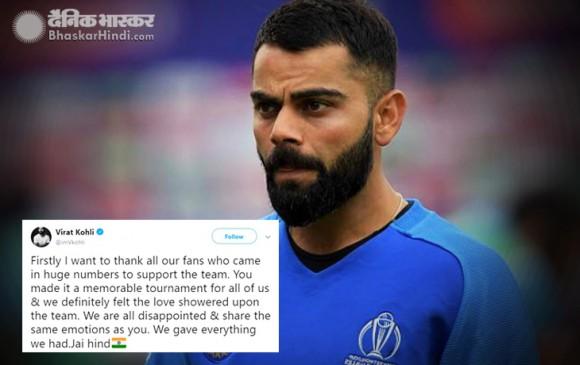 World Cup: हार के बाद कोहली ने फैंस से कहा- हमारे पास जो कुछ था हमने दिया