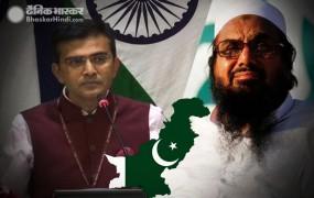 हाफिज पर पाक के एक्शन को भारत ने बताया दिखावा, कहा- झांसे में ना आए