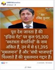 Fake News: क्या इंडिया गेट पर 61 हजार मुस्लिम स्वतंत्रता सेनानियों का नाम है ?